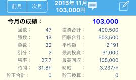 2015-11syuusi-1