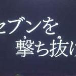 【ルパン三世ロイヤルロード稼働日記】リールロックからチャンスゾーン当選??そのカードの組み合わせは・・・1/10後編