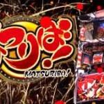 まつりば! 天井恩恵・狙い目・スペック解析・高確ステージ・動画