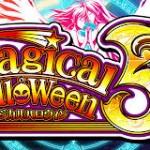 マジカルハロウィン5 女神フリーズ確率・恩恵/スーパーカボチャンス平均継続数は26.5連!?