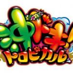 沖ドキトロピカル リセット恩恵・朝一挙動・ゾーン振り分け・まとめ