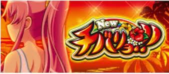ニューチバリヨ ゾーン狙い目ゲーム数解析・実践値|天国2スルー以上が狙い目?