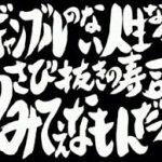 スロまとめで「全財産〇〇円で勝負するんだが相談にのってくれ!」であらためて思ったこと