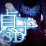 貞子3D パチスロ 設定判別・設定差解析|設定6は連呪Aに移行しやすい!?