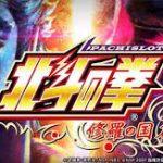 北斗の拳修羅の国 ステージ移行演出の高確期待度|稲妻大は高確以上を示唆!?
