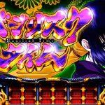 バジリスク3 ART開始画面・背景のモード示唆|朧・天膳スタートは高継続を示唆!?