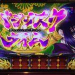 【お宝台】バジリスク3で開始画面に朧が!?さらに止めようと思ったら強チェリー降臨!?