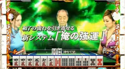 麻雀格闘倶楽部2 俺の強運