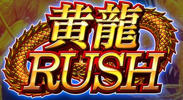 麻雀格闘倶楽部2 黄龍ラッシュ