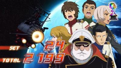 宇宙戦艦ヤマト2199 終了画面