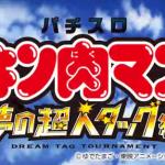 キン肉マン3夢の超人タッグ|天井・設定判別・スペック・朝一・フリーズ